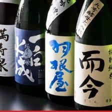 日本酒は早い時間がお得