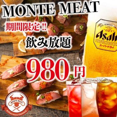 シュラスコ 肉寿司チーズ個室ダイニング Monte Meat  こだわりの画像