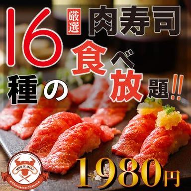 シュラスコ 肉寿司チーズ個室ダイニング Monte Meat  コースの画像