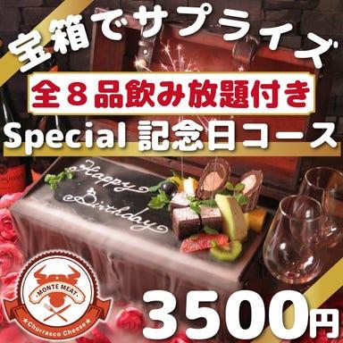 シュラスコ 肉寿司チーズ個室ダイニング Monte Meat  メニューの画像