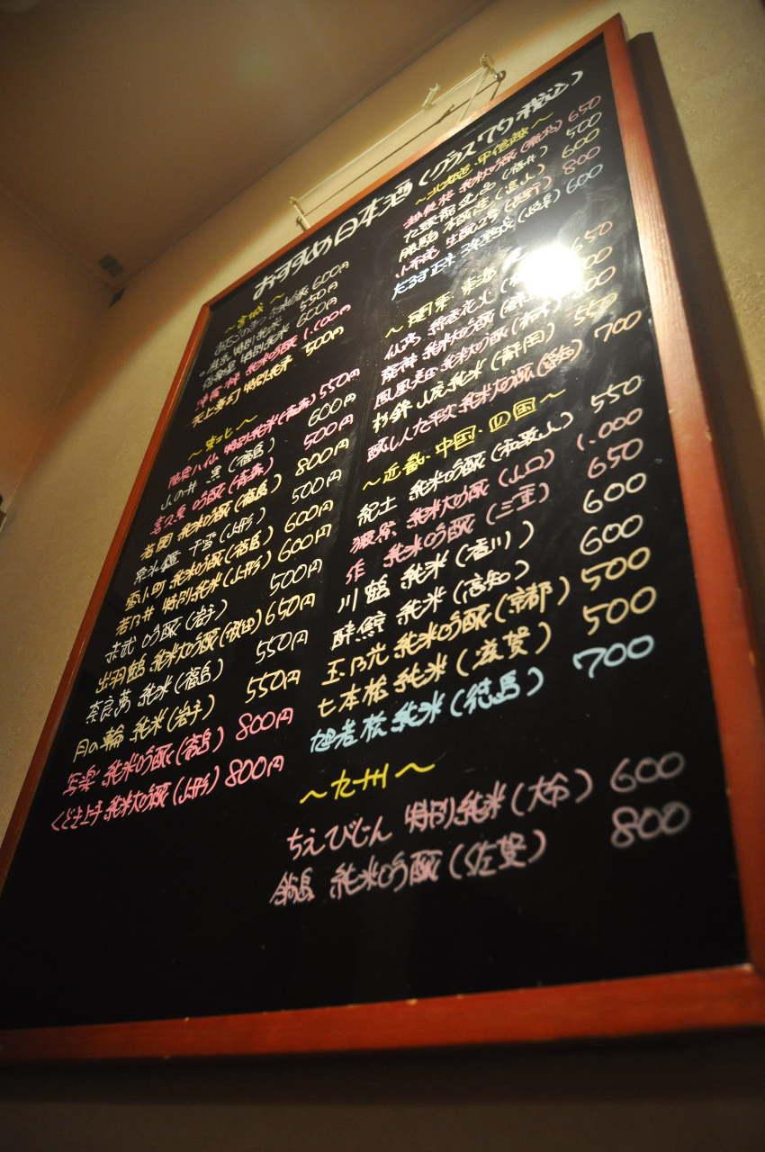 全国銘酒常時40種以上!メニューボードをご覧ください!