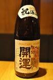 開運 特別本醸造祝酒(静岡県掛川市)