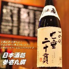 日本酒処 参壱丸撰 ~さんいちまるさん~