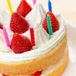 誕生日や記念日にケーキ持込みOK!