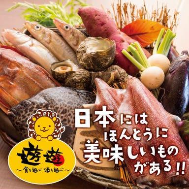 契約農場直送 遊遊 本町駅前店 メニューの画像