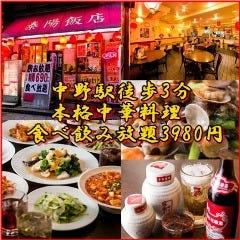 食べ放題・飲み放題 泰陽飯店