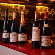 品質が良いワインコレクション