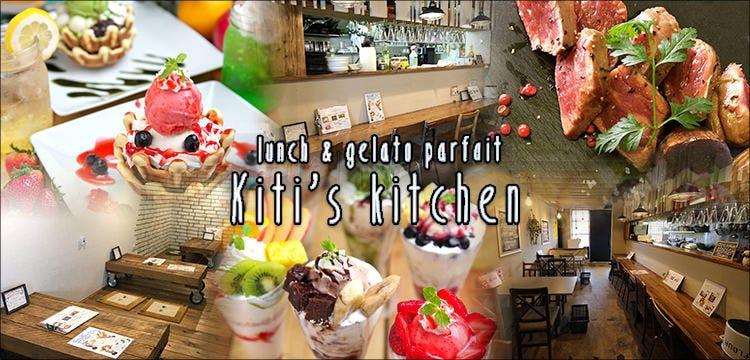 Kiti's kitchen キチズキッチン 藤江店
