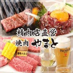 焼肉 やまと コレド日本橋店
