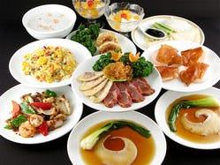高級感のある本格中国料理 当店すすめ(人気No1) 4,500コース