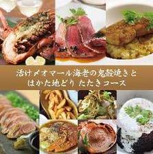 飲み放題宴会コース3980円〜
