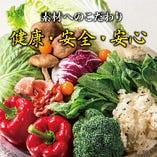 健康・安全・安心をモットーに国産減農薬野菜を使用。【京都 大阪 神戸 】