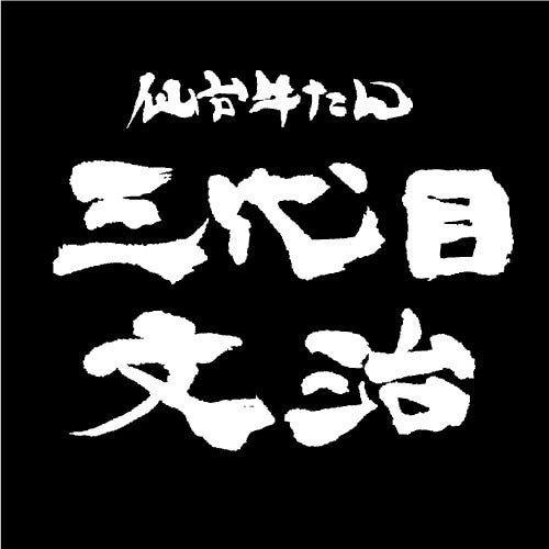 三代目文治 イオンモール千葉ニュータウン店