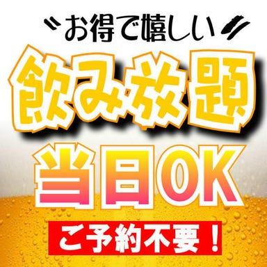 三代目文治 イオンモール千葉ニュータウン店 コースの画像
