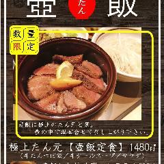 平日ランチ限定価格!!20%OFF!!たん元 壷飯定食