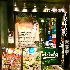 炭火焼鳥 とり銀 京橋店