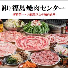 卸) 福島焼肉センター
