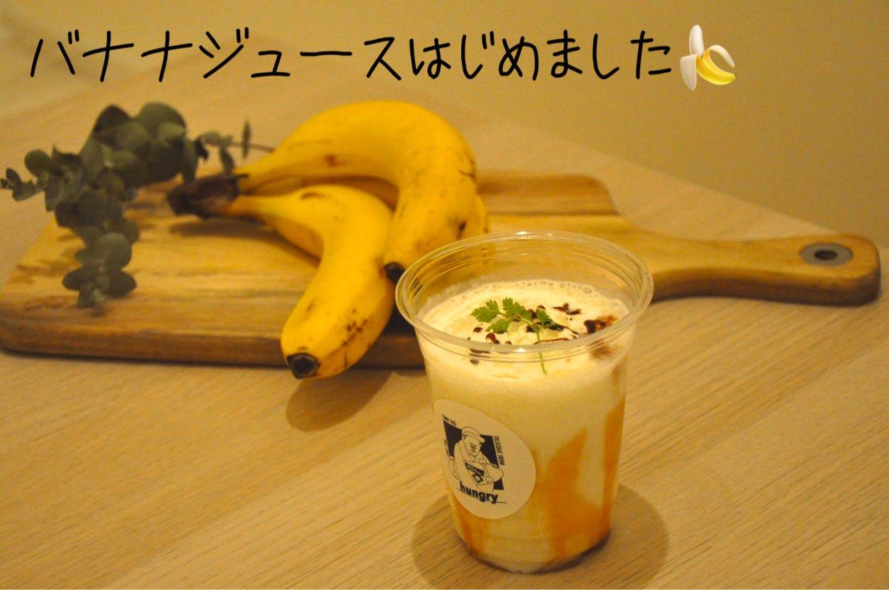 ハングリーバナナジュース
