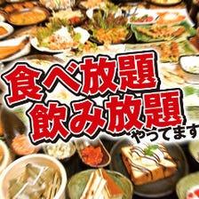 当日対応可♪2時間☆わんの名物料理を約80種類を堪能できる♪≪食べ飲み放題プラン≫3,300円