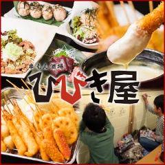 串もん酒場 ひびき屋 西本町店