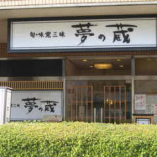 夢の蔵 植田店