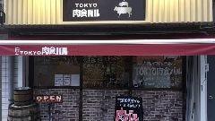 TOKYO 肉食バル