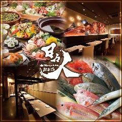 個室居酒屋 直送鮮魚と日本酒 日々人 海浜幕張店