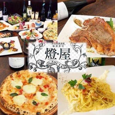伊太利亜食堂 燈屋 -TOUYA- 石岡店 コースの画像