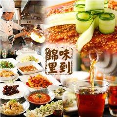 四川 dining 錦里