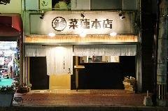 菜蓮 本店