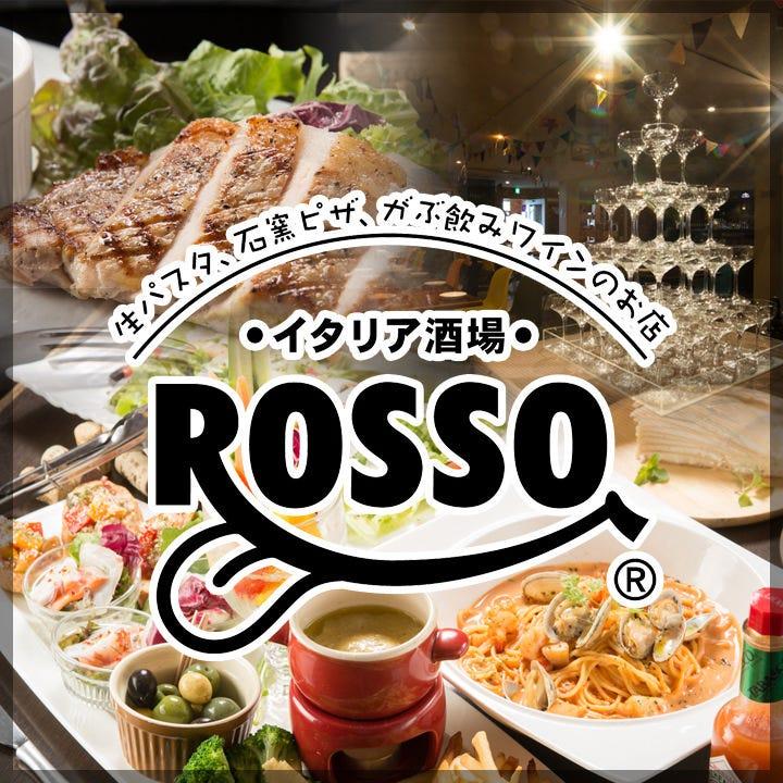 イタリア酒場 ROSSO~ロッソ~