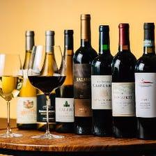 種類豊富なお料理に合うワイン
