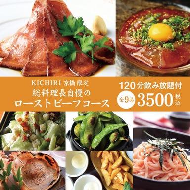 KICHIRI 京橋店 コースの画像
