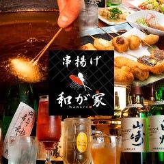 四季の串揚げと創作料理 和が家 ‐わがや‐町田