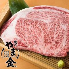 肉のやま金