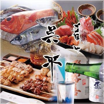 海鮮で日本酒を楽しむ 呉平 品川店