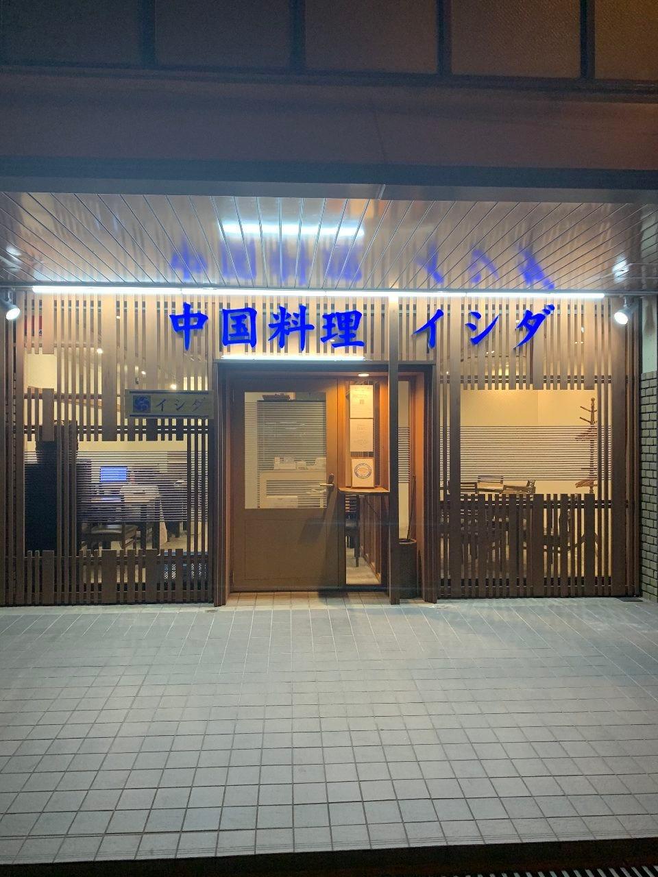 中国料理 イシダ