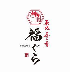 東北・寿し・肴 福ぐら ‐Fukugura‐