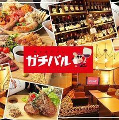 肉と赤ワイン パーティー個室 ガチバル 一宮駅