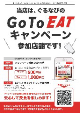 【Go to eatキャンペーン】参加中!