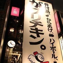 がブリチキン。 長岡駅前店
