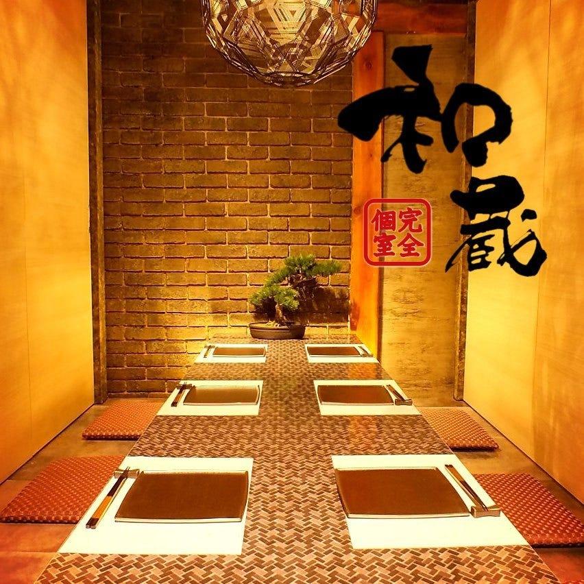 創作和食と完全個室 和蔵 名古屋栄店