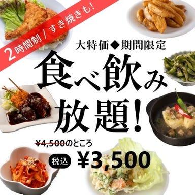 創作和食と完全個室 和蔵 名古屋栄店 メニューの画像
