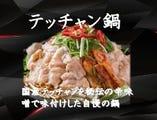 テッチャン鍋コース
