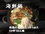 新鮮!!海鮮鍋コース