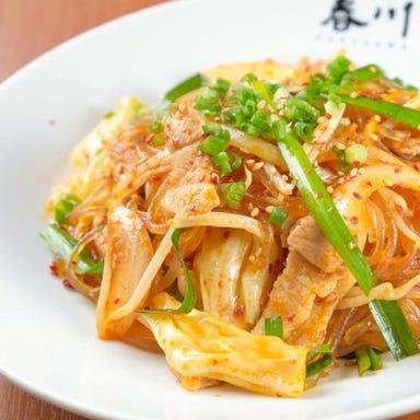 ジンギスカン・韓国料理 春川  メニューの画像