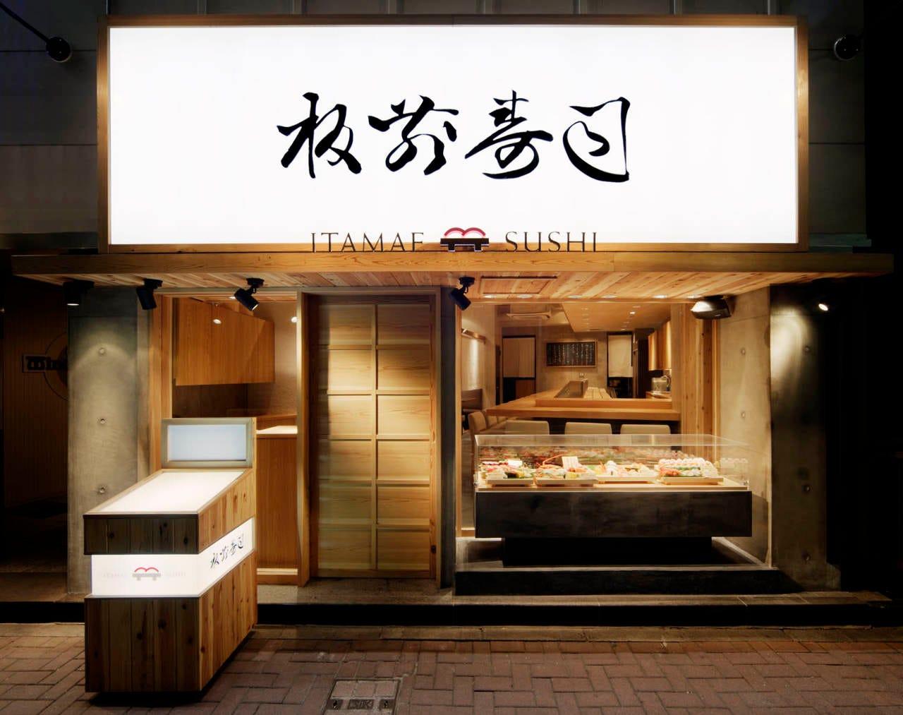 ITAMAE SUSHI Ginzakoridoten