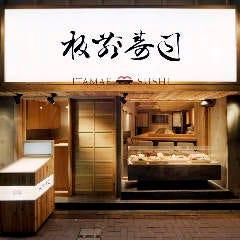 板前寿司 银座コリドー店