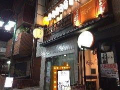 串むすび・博 中目黒店