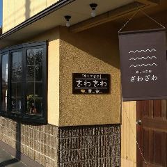 Zawazawa
